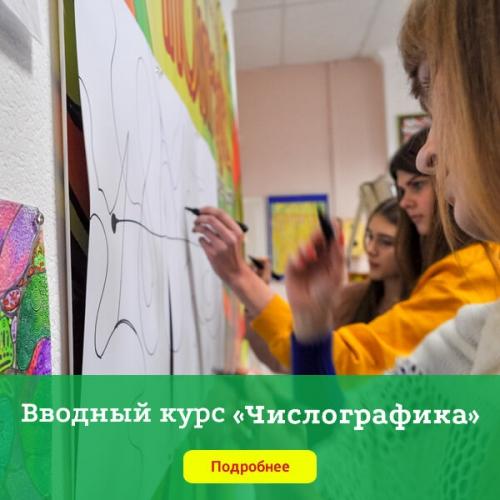 Вводный курс «Числографика»