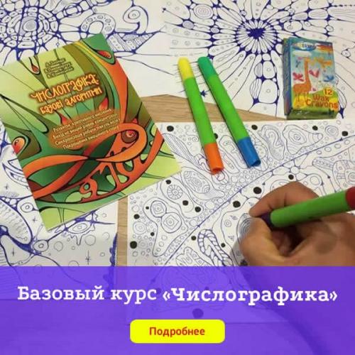Базовый курс «Числографика»