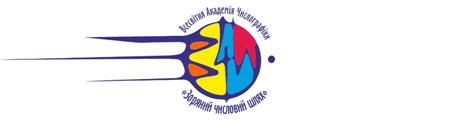 Всемирная Академия Числографики<br /> «Звездный путь»